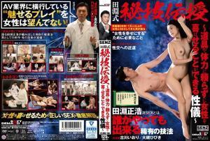 田淵さんと古川いおりのAVの画像