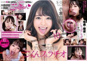小倉由菜のAV動画の画像