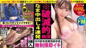 貞松大輔と樋口みつはのAV動画の画像