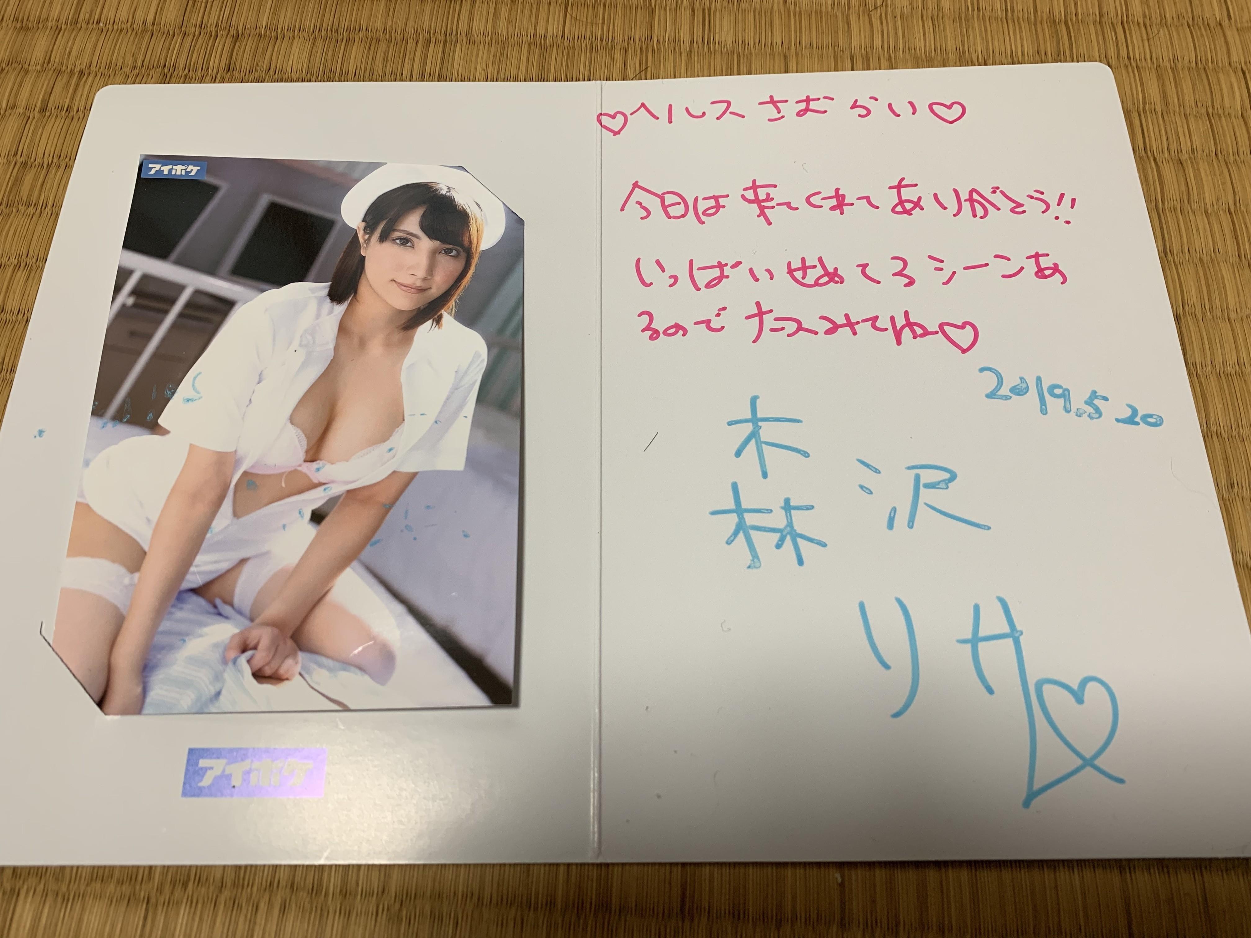 森沢リサのサイン