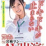 宮崎リンรินมิยาซากิのデビューAV動画の画像