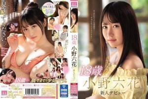 小野六花のデビュー作のAV動画の画像