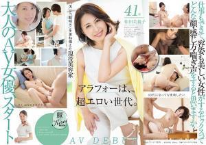 佐田茉莉子のAV動画の画像