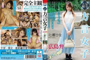 広島弁の方言女子七海ひなのAV動画の画像
