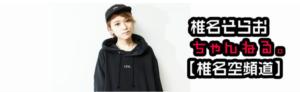 椎名そらのYouTubeのトップ画像