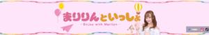 白石茉莉奈のYouTubeのトップ画像