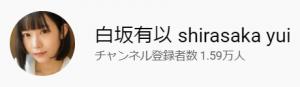 白坂有以のYouTubeトップ画像