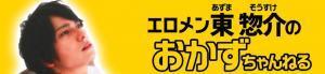 東惣介のYouTubeのトップ画像