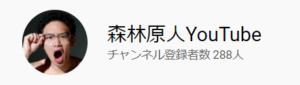森林原人のYouTubeトップ画像