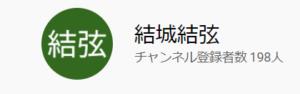 結城結弦のYouTubeのトップ画像